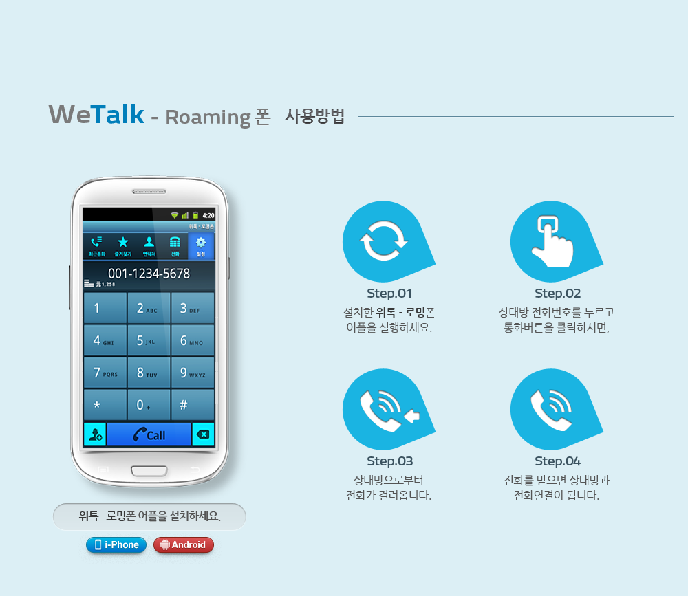 We-TalkDownload