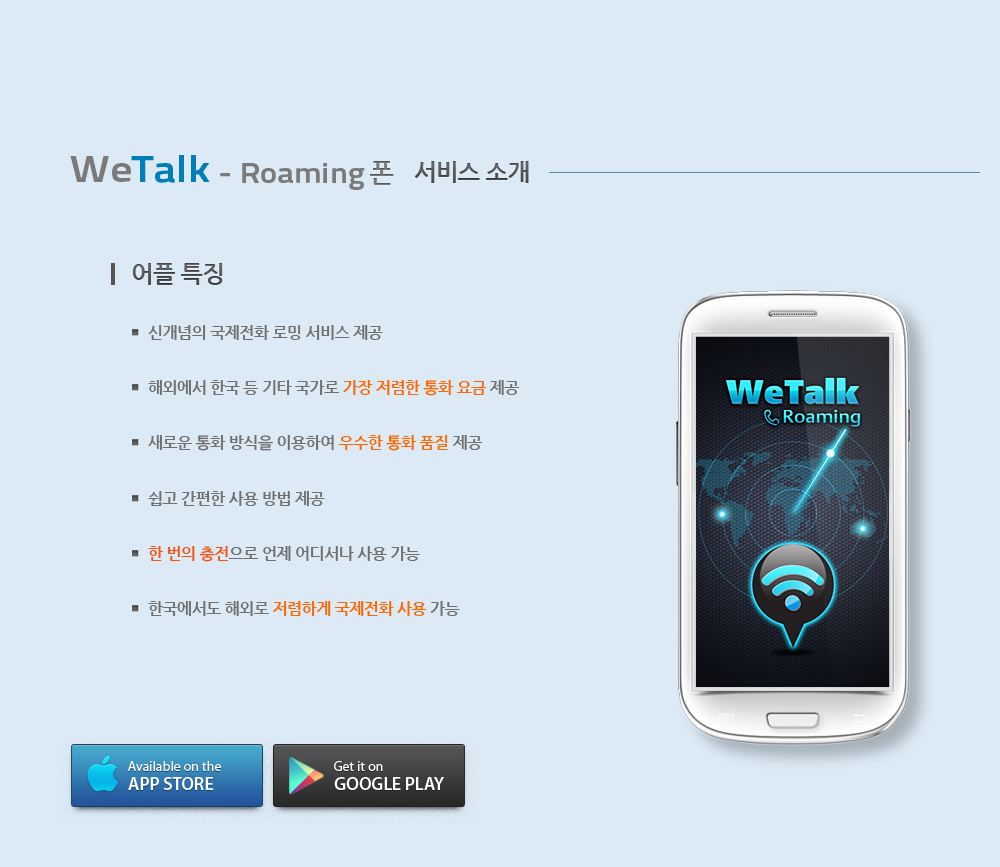WeTalk_Download